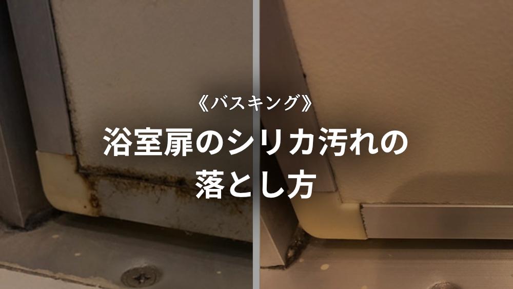 浴室扉のシリカ汚れ落とし バスキング使用