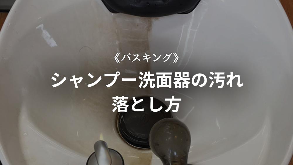 美容院 シャンプー洗面器の汚れ落とし方 バスキング使用