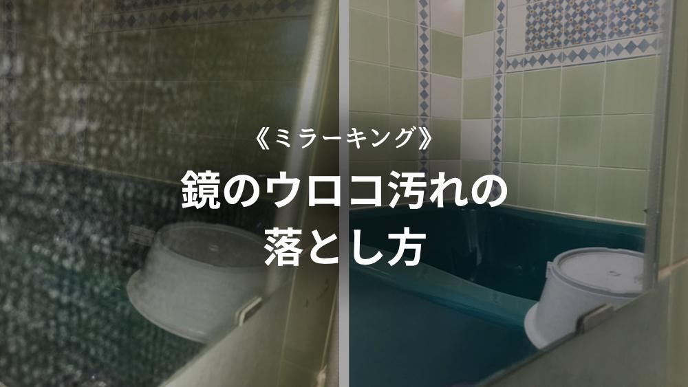 鏡のウロコ汚れの落とし方 ミラーキング使用