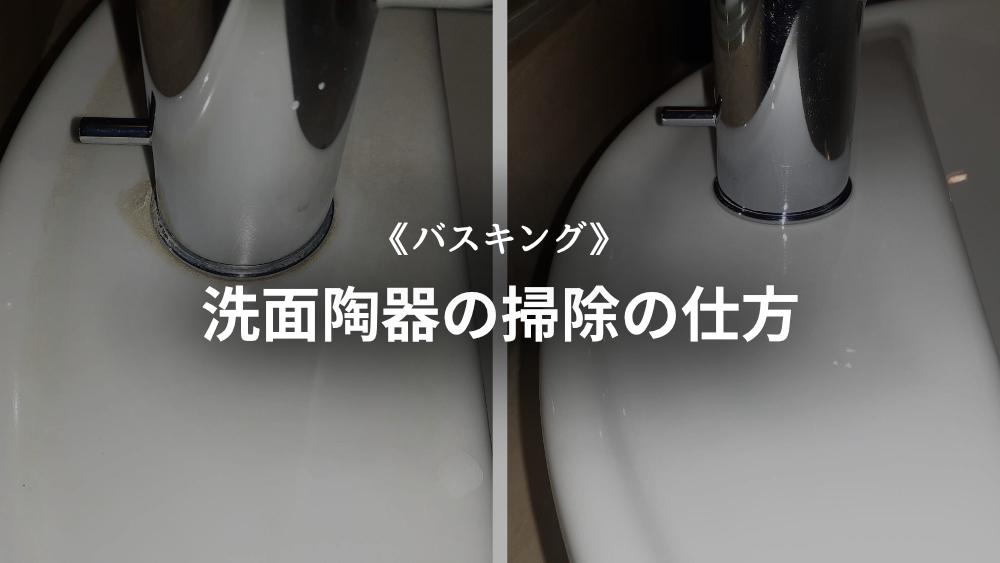洗面陶器の掃除の仕方 バスキング使用