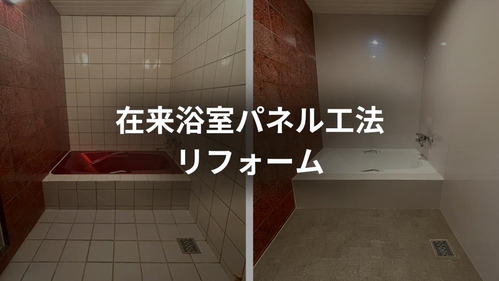 在来浴室パネル工法リフォーム【安い・早い・きれい】